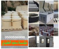 مؤسسة سعود العقيدي 0500596998 مناهل خرسانية في الرياض.غرف تفتيش خرسانيه للبيع في الري