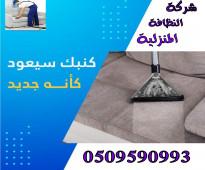 شركة تنظيف كنب بالمدينة المنورة 0509590993شركة النظافة المنزلية