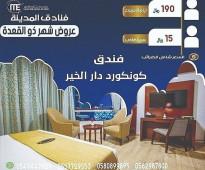 اقوي العروض لفنادق المدينة المنورة من مكارم الايمان