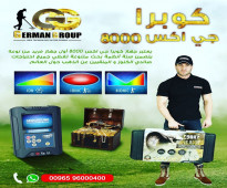 جهاز كشف الذهب الحديث 2020 | جهاز كوبرا جي اكس 8000 فى السعودية