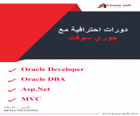 دورة SQL Server