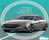 هيونداي النترا 2021 للإيجار (نوصل السيارة عندك)