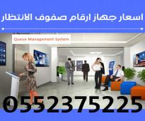 أنظمة انتظار واستدعاء العملاء 0552375225