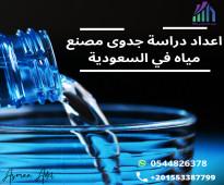 اعداد دراسة جدوى مصنع مياه في المملكة العربية السعودية وفقا لاشتراطات جهات التمويل.