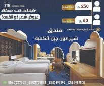 عرض مميز فندق شيراتون مكه جبل الكعبة لشهر ذو القعدة
