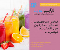شركة الأسمر نور الغرب توفر متخصصين عصائر من الجنسية المغربية و التونسية