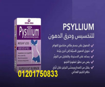 بيسليوم أقوى كبسولات لإنقاص الوزن بكل امان