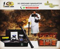 اجهزة كشف الذهب والمعادن فى المملكة السعودية | جهاز جراوند نافيجيتور 2020
