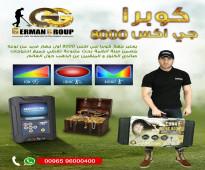 كوبرا جي اكس 8000 جهاز كشف الذهب المتطور الجديد فى السعودية 2020