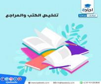 تلخيص الكتب والمراجع