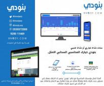 برنامج بنودي الحل الأمثل لنظامك المحاسبي والموارد البشرية بسعر مناسب