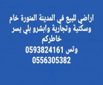 للبيع اراضى  في المدينه المنورة في شوران على شارع صلاح الدين