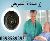جهاز النداء الالى للمستشفيات والمراكز الصحية