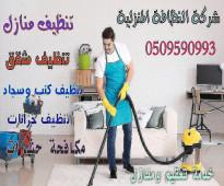 شركة تنظيف كنب وسجاد بالمدينة المنورة 0509590993