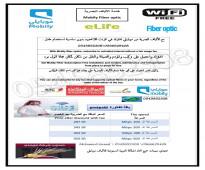 الألياف البصرية لموبايلي في جدة انترنت