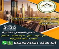 شركة الدوسري العقارية اكبر مؤسسة عقارات بالرياض 0534374531