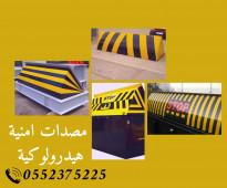 مصدات امنية هيدروليكية للبيع Road Blocker 0552375225