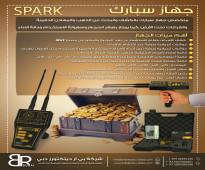 جهاز كشف الذهب في السعودية سبارك