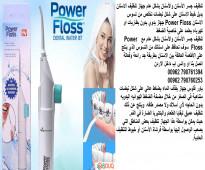طريقة تنظيف ما بين الأسنان Power Floss - تنظيف بقايا الطعام والاكل - باور فلوس جهاز يقذف الماء بضغط عالي على شكل نبضات ت