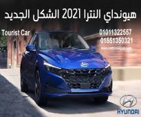 تأجير سيارة هيونداي النترا 2021