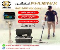 جهاز كشف الذهب فينيكس فى السعودية 2021