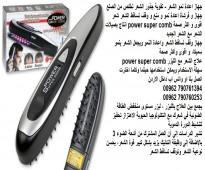 مشط القوة الفائقة - مشط ليزر من باور سوبر جرو: جهاز يساعد في اعادة انبات الشعر و القضاء على تساقط الشعر - جهاز اعادة نمو
