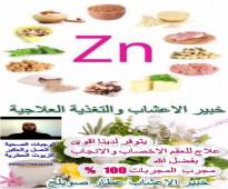 علاج العقم بالاعشاب