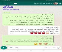 معلمه مصريه بكالوريوس لغه عربيه وصعوبات تعلم