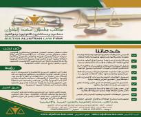 محامي محكمة التنفيذ | محامي تنفيذ | محامي في الرياض | محامي  | تنفيذ أحكام صادرة