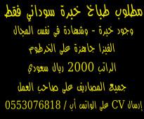 مطلوب طباخ خبرة سوداني فقط
