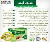 shake off افضل واحسن علاج للقولون والتخسيس وامان جدا لانه موثوق من شركة ايزو العالمية