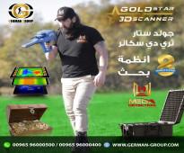 جهاز كشف الذهب 2021 جهاز جولد ستار فى السعودية