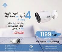 2MP Outdoor Analog camera