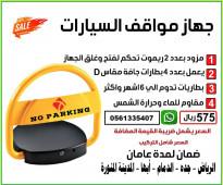 عرض مميز حاجز و مصد السيارات باقل سعر بالمملكة مع التركيب