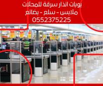 بوابات انذار سرقة لمحلات  - الملابس - السلع - البضائع