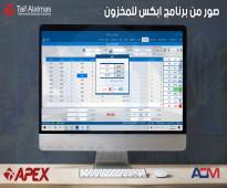 ارخص كاشير مخزون ومبيعات- شاشة تتش للمحلات التجارية والتموينات والبقالة