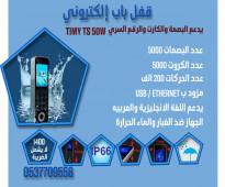 جهاز فتح الابواب - جهاز الأكسس كنترول TM-FS50W من شركة TIMY