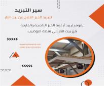 شركة الشرق الاوسط الدولية Sami Kammaz Ovens لصناعه معدات المخابز