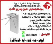 بوابات الكترونية لدخول وخروج الافراد للمولات وشركات المقاولات موديل TA-0133
