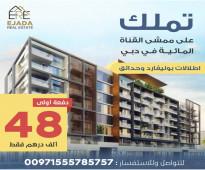 تملك في دبي شقق وفلل فاخرة في مناطق متعددة