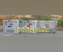 كولديرات التبريد السريع بسعر مميز جدا لفترة محدودة 01100550139