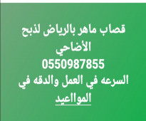 قصاب ماهر بالرياض لذبح الأضاحي 0550987855
