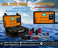 BR 700 أفضل اجهزة الكشف عن المياة الجوفية و الأبار2021