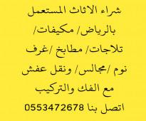 شراء الاثاث المستعمل _ضاحية لبن 0553472678