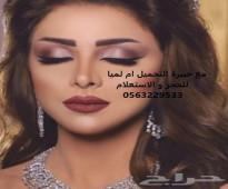 كوافيرة شاملة  زيارات منزلية الرياض جوال 0563229533