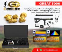 جريت 5000 جهاز كشف الذهب فى السعودية المتميز 2020