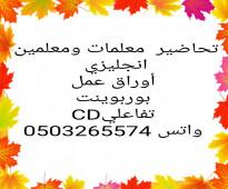 المعلمات والمعلمين والكورونا 0503265574