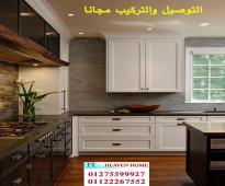 شركة مطابخ خشب / هيفين هوم للمطابخ والاثاث / ضمان 5 سنين + توصيل وتركيب مجانا 01275599927