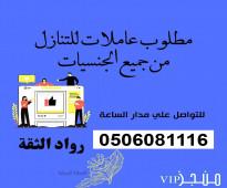 يوجد ومطلوب مجموعه عاملات ممتازات للتنازل 0506081116