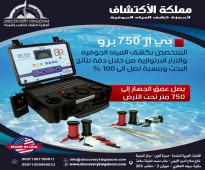 جهاز BR750 _ بالنظام الجيوفيزيائي لكشف مواقع المياه الجوفية2021